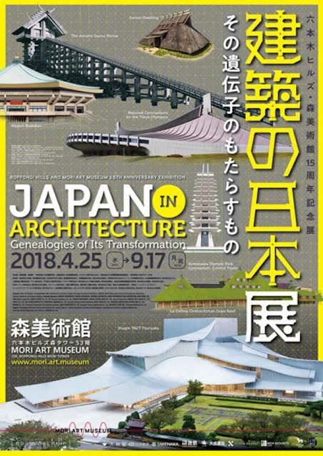 Japan in Architecture: Genealogies of Its Transformation, at Mori Art Museum, Roppongi, Tokyo