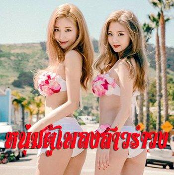 Download [Mp3]-[Songs] รวมเพลงสนุกๆ รำวงสนุกสนาน ในชุด หนุ่มตู้เพลง สาวรำวง ฟังเพลินๆ 200 เพลง 4shared By Pleng-mun.com