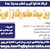 مطلوب موظفين لشركة غدائية كبرى للعمل في جدة السعودية ديسمبر 2016