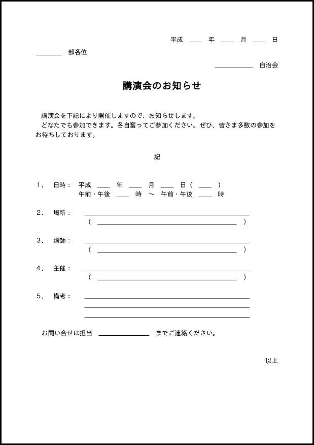 講演会のお知らせ 009