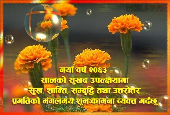 New Year Quotes In Nepali: Beautiful Wallpapers For Nepal Sampat
