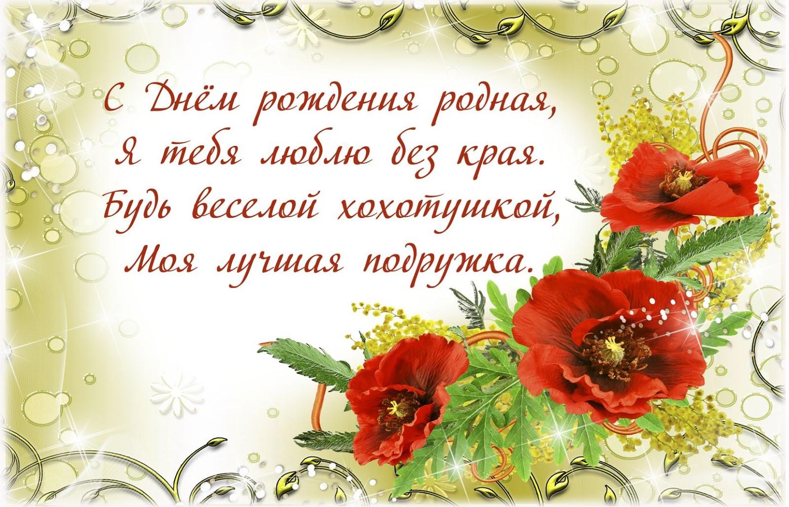 Поздравления с днем рождения подруге в стихах ире