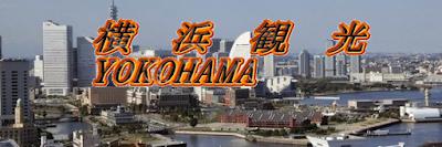 横浜歴史観光