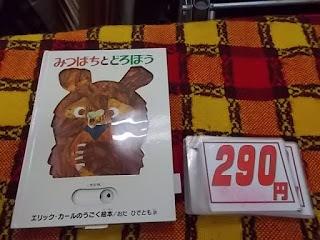 絵本 みつばちとどろぼう エリックカール 290円