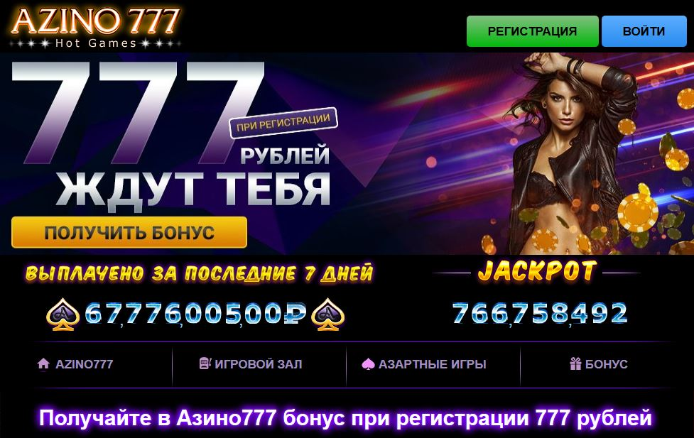 азино777 забирай бонус за регистрацию 777 рублей