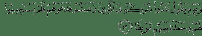 Surat Al Kahfi Ayat 52