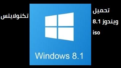 نسخة ويندوز 8.1 اصلية