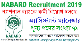 NABARD Recruitment 2019 – Apply Online for 79 Post of  Officers in Grade A (RDBS)