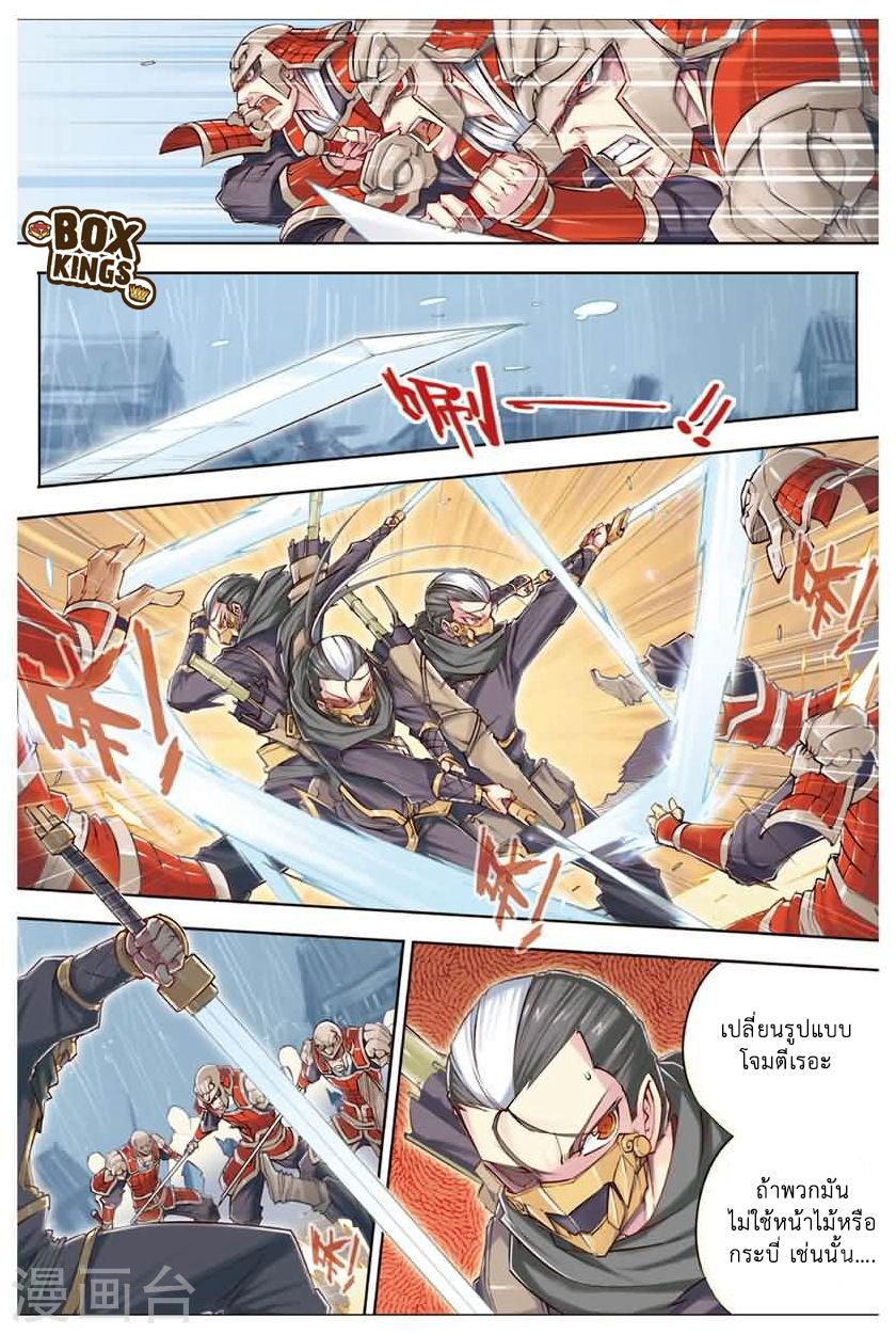 Jiang Ye ตอนที่ 14 หน้า 2