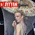 אורות 7: קברט