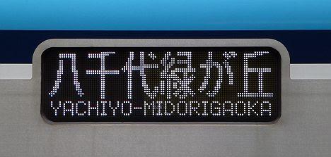 東京メトロ東西線 八千代緑が丘行き3 15000系