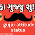 High level [*gujju*] gujarati attitude status