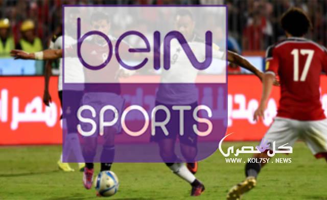 تردد قناة بين سبورت المفتوحة علي النايل سات التي سوف تذيع مباراة مصر وغانا مجاناً Bein sport