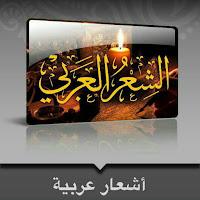 من روائع الشعر العربي الفصيح