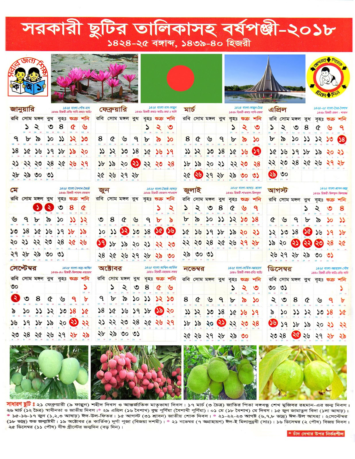 Bangladesh Government holidays list 2018 | Bangladesh Education