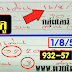 มาแล้ว...เลขเด็ดงวดนี้ 2ตัวบนตรงๆ หวยทำมือ งวดวันที่ 16/8/59