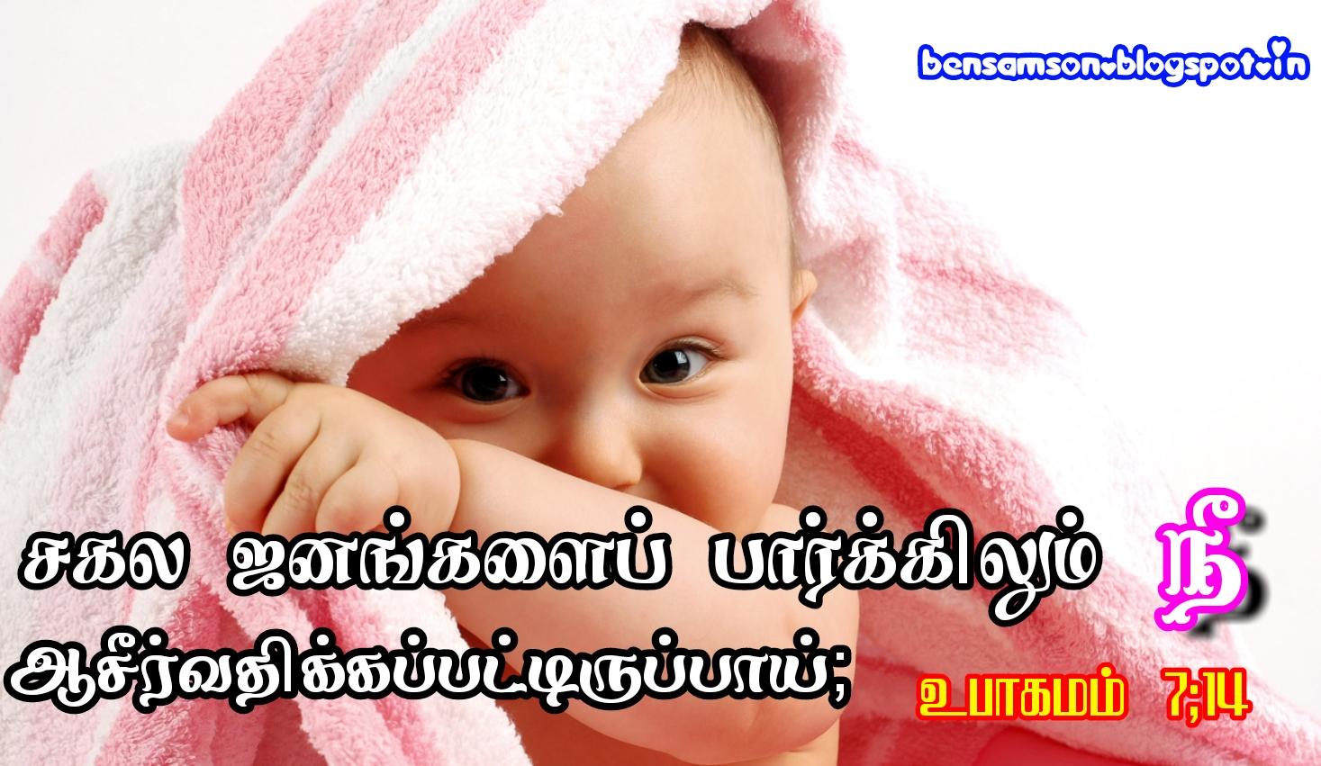 Bensamson Bens Tamil Christian Bible Verses Wallpapers Backgrounds By Bensamson Bens Eden Jeba Aalayam