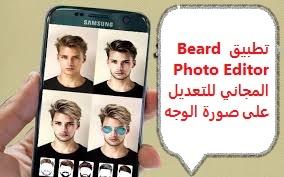 https://www.maknwhd.com/2019/04/beard-photo-editor.html