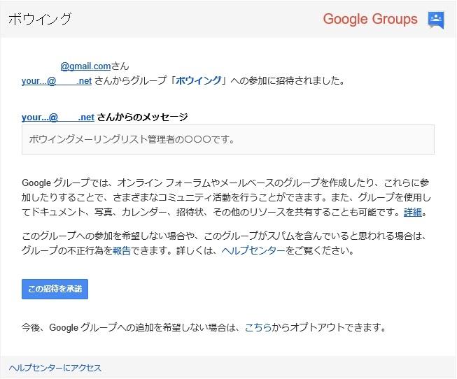 グループ グーグル
