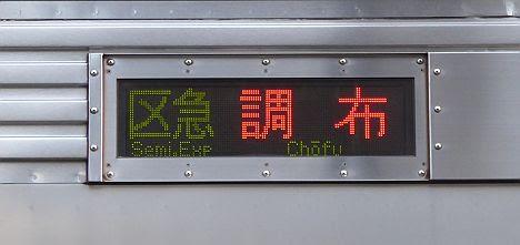 急行 調布行き 都営10-000形240F