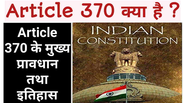 Essay on Article 370 | Article 370 Advantages and Disadvantages | Article 370 in Hindi- Main Provisions | Article 370 of Indian Constitution in Hindi | Article 370 kya hai | अनुच्छेद ३७० क्या है- सम्पूर्ण बिवरण