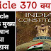 Article 370 in Hindi- Main Provisions | Article 370 of Indian Constitution in Hindi | Article 370 kya hai