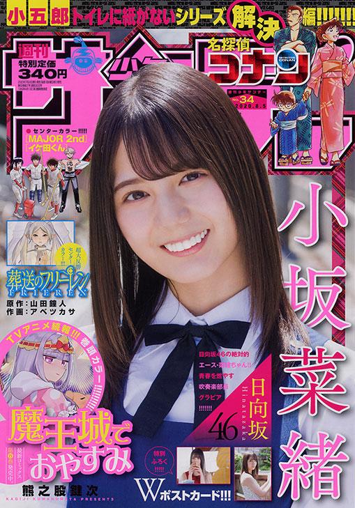 週刊少年サンデー 2020年34号 [Weekly Shonen Sunday 2020 No.34+RAR]