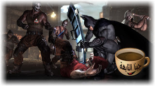 تحميل لعبة باتمان اركام batman arkham city برابط واحد مجانا , نقدم لكم من خلال هذا المقال على موقع جبنا التايهة مجموعة من المعلومات حول لعبة باتمان أركام batman arkham city ,batman arkham city تحميل لعبة, وتنزيل batman arkham city pc, بالإضافة إلى تحميل لعبة Batman Arkham Origins للأندرويد,تحميل لعبة باتمان اركام سيتي,تحميل لعبة batman arkham city بحجم 7 جيجا,تحميل وتثبيت لعبة batman arkham city pc,تحميل لعبة باتمان 5,تحميل لعبة batman arkham asylum,تحميل لعبة batman arkham origins,تحميل لعبة batman arkham city كاملة تورنت,تحميل لعبة batman arkham city من ميديا فاير