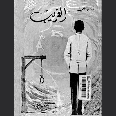 رواية - الغريب -ألبير كامو