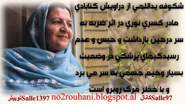 زندانی عقیدتی شکوفه یداللهی از دراویش گنابادی