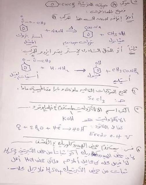 إجابة امتحان الكيمياء باللغة الانجليزية Chemistry  للثانوية العامة دور أول 2018 - مدرستى