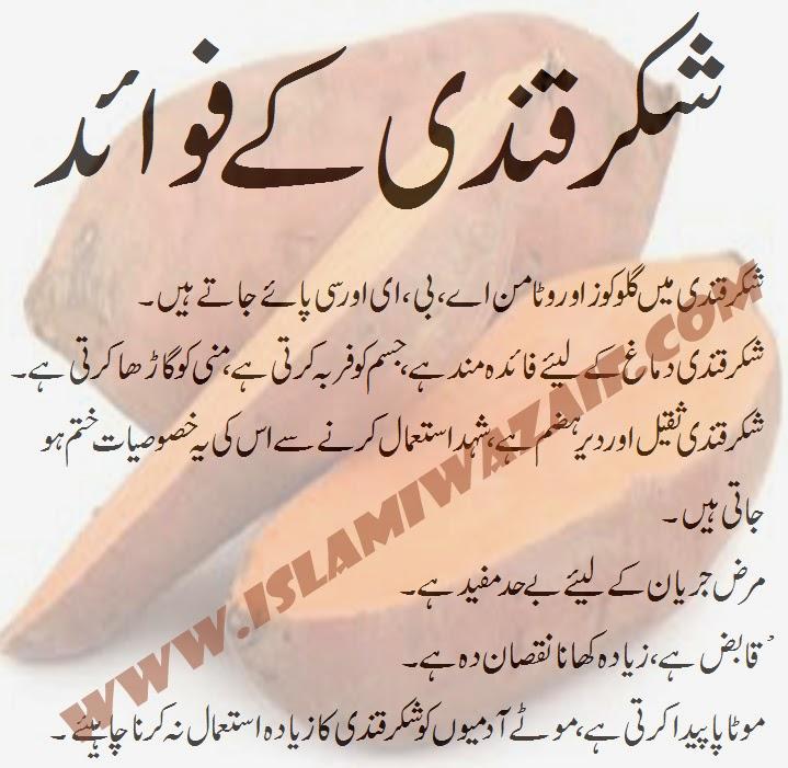 shakarkandi ke fawaid in urdu