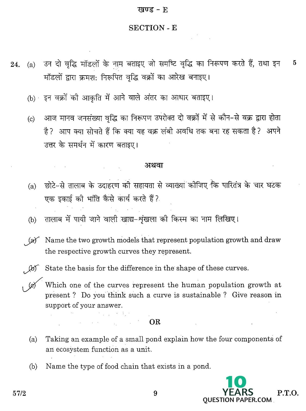 cbse class 12th 2016 Biology question paper