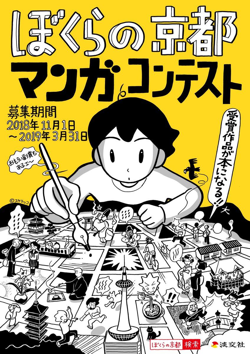 El concurso de manga de Kyoto ofrece un premio en efectivo + El concurso de manga de Kyoto ofrece un premio en efectivo + 1 año de lecciones de ceremonia de té