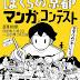 El concurso de manga de Kyoto ofrece un premio en efectivo + 1 año de lecciones de ceremonia de té