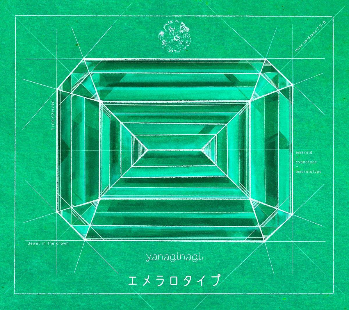 やなぎなぎ - エメラロタイプ [2020.12.09+MP3+RAR]