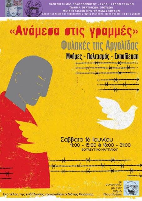 Διημερίδα:  «Φυλακές και Προσωπικότητες της Αργολίδας: Μνήμες και σημερινή πραγματικότητα»