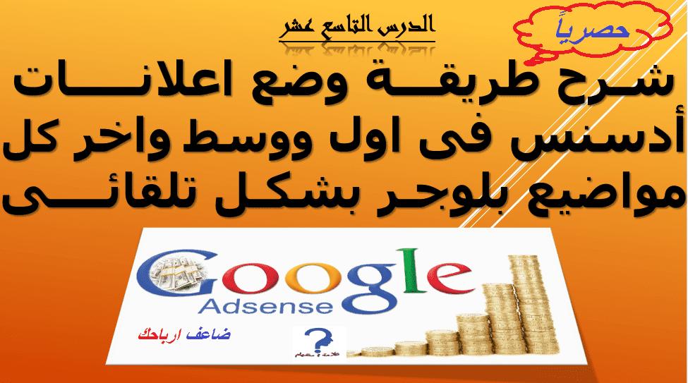 شرح طريقة وضع اعلانات جوجل فى اول ووسط واخر كل مواضيع بلوجر بشكل تلقائى، طريقة مضاعفة ارباح ادسنس