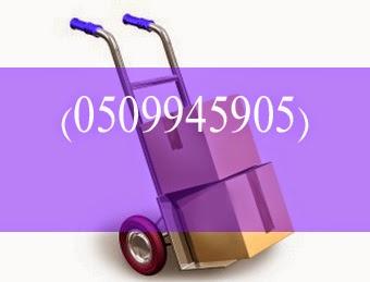 شركة تخزين اثاث بالرياض_0509945905_تخزين عفش شركة اركان Aeb826f2-63c5-457a-92ff-c06c8f5a3031
