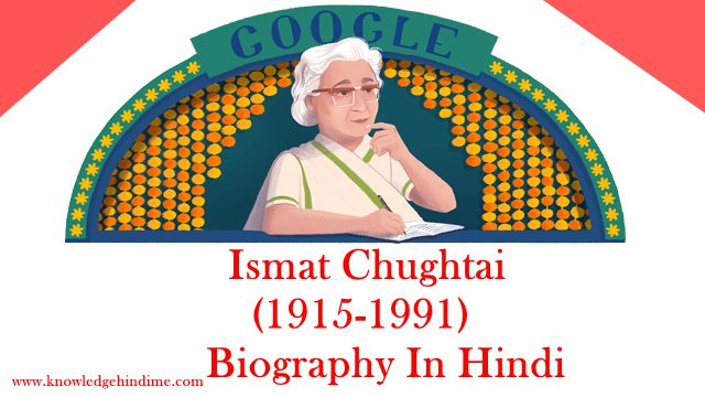 Ismat Chughtai Biography In Hindi