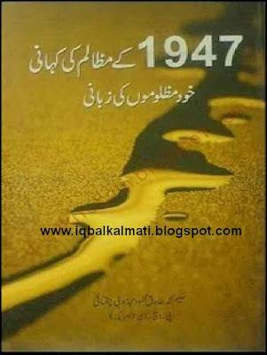 1947 Ke Mazalim Ki Kahan