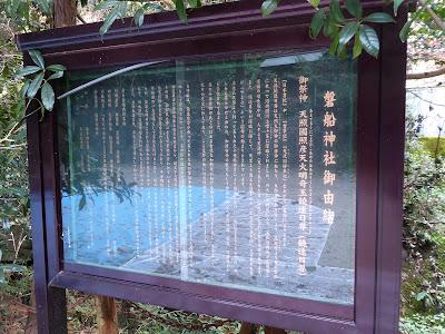 磐船神社の御由緒