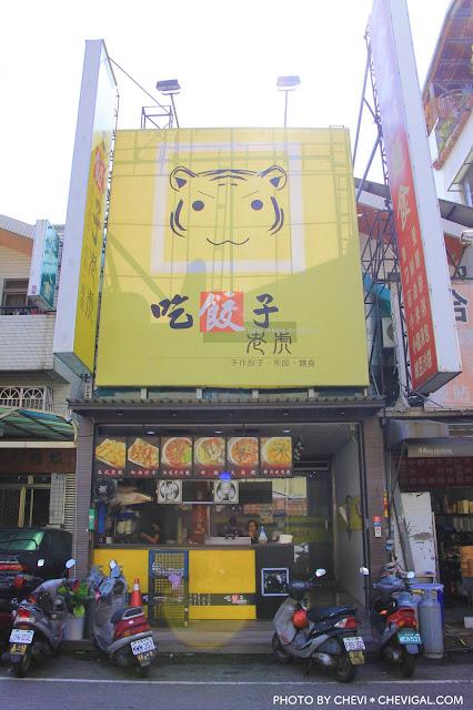 MG 0583 - 台中北屯│吃餃子老虎。瘋狂噴汁的冰花煎餃原來就在這。別再說我們偷跑去玩機台啦