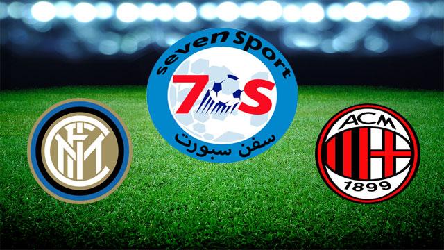 موعدنا مع  مباراة ميلان وانتر ميلان بتاريخ 17/03/2019 ديربي الدوري الايطالي الممتاز