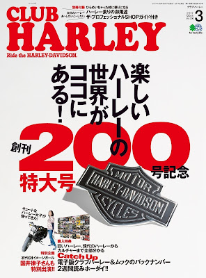 [雑誌] CLUB HARLEY 2017年03月号 Vol.200 Raw Download