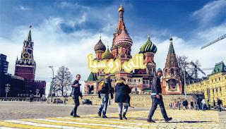 الهجرة الى روسيا – الدراسة في روسيا بكل سهولة
