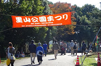 10月28日(日) 秋の里山公園まつり