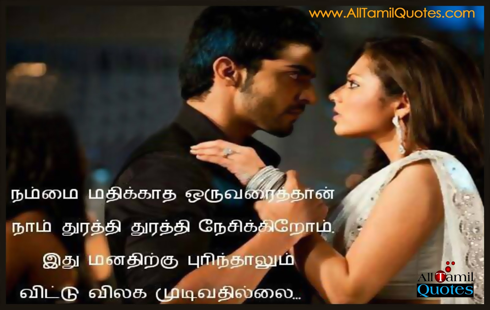 Best Quotes About Love In Tamil