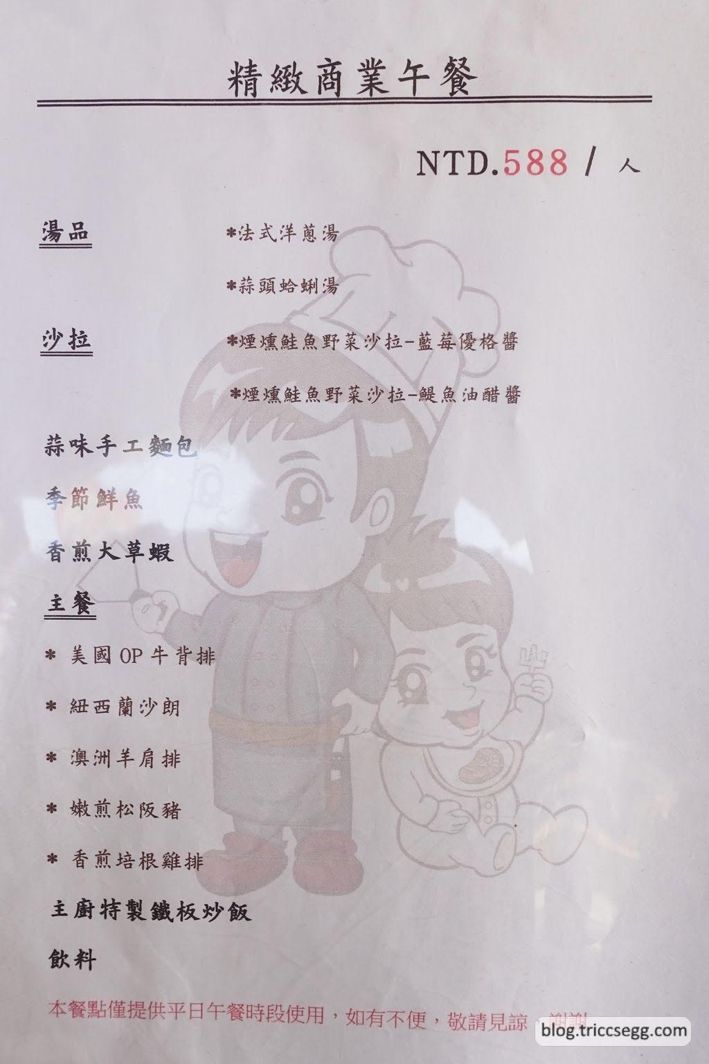 范師傅鐵板燒(2).JPG