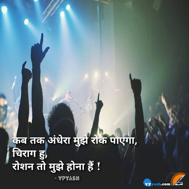 Kabh Tak Andehra Mujhe Rokega